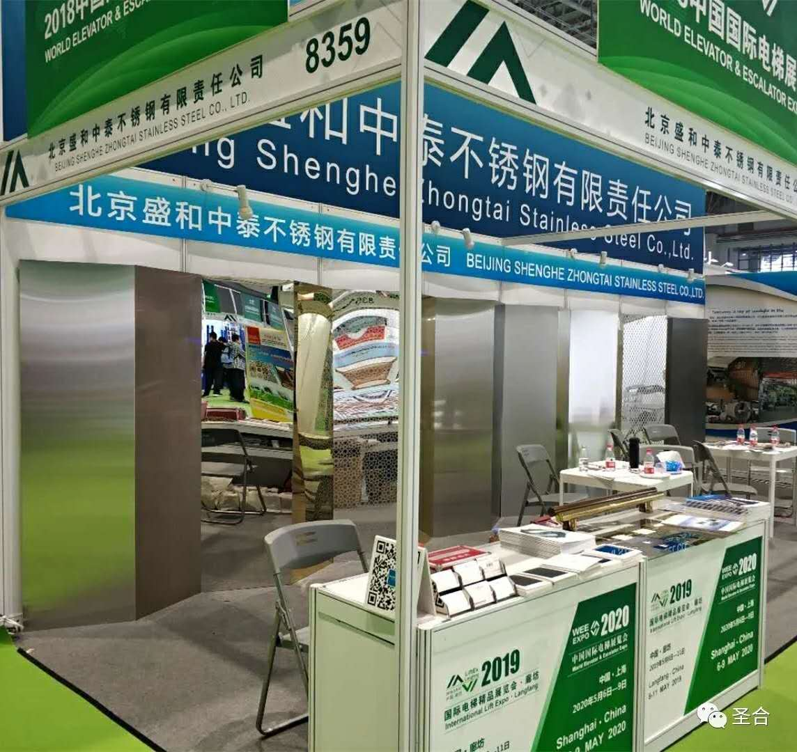 Sunsong Success In The 12Th Wee Expo In Shanghai